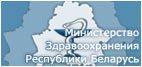 http://minzdrav.gov.by/ru/