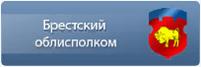 http://brest-region.gov.by/index.php/glavnaya